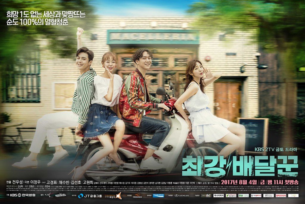 Korean Drama Squee: Strongest Deliveryman - With An Accent
