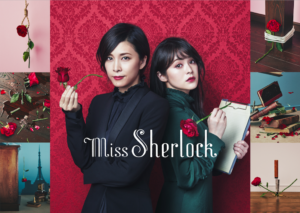 Miss Sherlock HBO