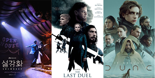 Dune, You and The Last Duel get the review treatment on this week's podcast, and we discuss Hollywood set concerns amidst the strike and recent tragedy.